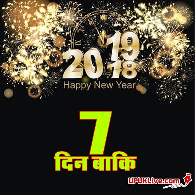 Happy New Year 2019 Countdown