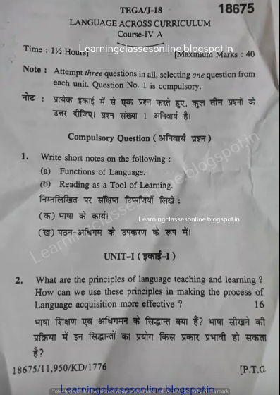 Language Across Curriculum 2018 B.Ed first year Question Paper of Kurukshetra University