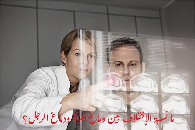 دراسة تبين نسبة الإختلاف بين عقل المرأة وعقل الرجل