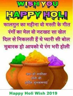 happy holi msg, happy choti holi, Wish Happy Holi, Happy Holi 2019,