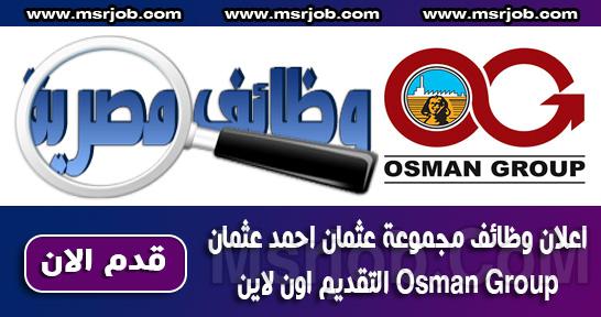 اعلان وظائف مجموعة عثمان احمد عثمان Osman Group التقديم اون لاين