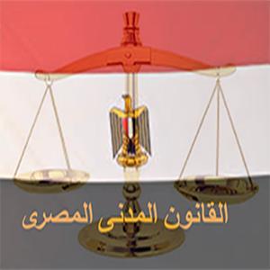 تحميل القانون المدني المصري pdf