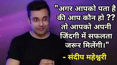 Top 30 Sandeep Maheshwari Quotes in Hindi