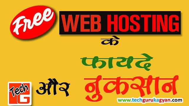 free web hosting ke fayde aur nuksaan