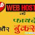 free web hosting ke fayde aur nuksan