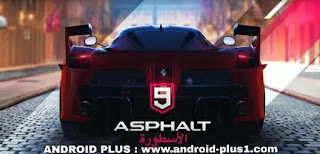 كن اول من يحصل على لعبة Asphalt 9 Legends الجديدة مجانا للاندرويد، تحميل asphalt 9 legends، تنزيل asphalt 9 legends للاندرويد ، رابط asphalt 9، تحميل asphalt 9 للاندرويد، asphalt 9 اخر اصدار، حجز لعبة asphalt 9، لعبة asphalt 9 للاندرويد، asphalt 9 مجانا