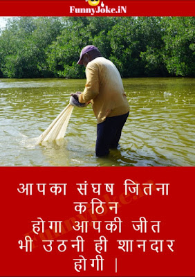 Aapka saksham Jitna Kathin Hoga: Mere Vichar Hindi Quotes