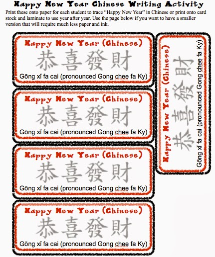 chinese new year writing template merry christmas and happy new  chinese new year writing template