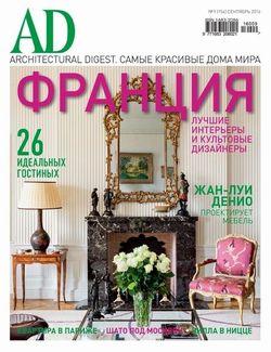 Читать онлайн журнал<br>AD/Architectural Digest (№9 сентябрь 2016)<br>или скачать журнал бесплатно