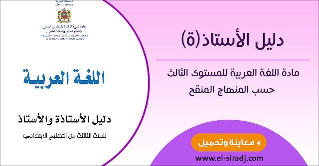دليل الأستاذ(ة) مادة اللغة العربية المستوى الثالث ابتدائي حسب المنهاج المنقح