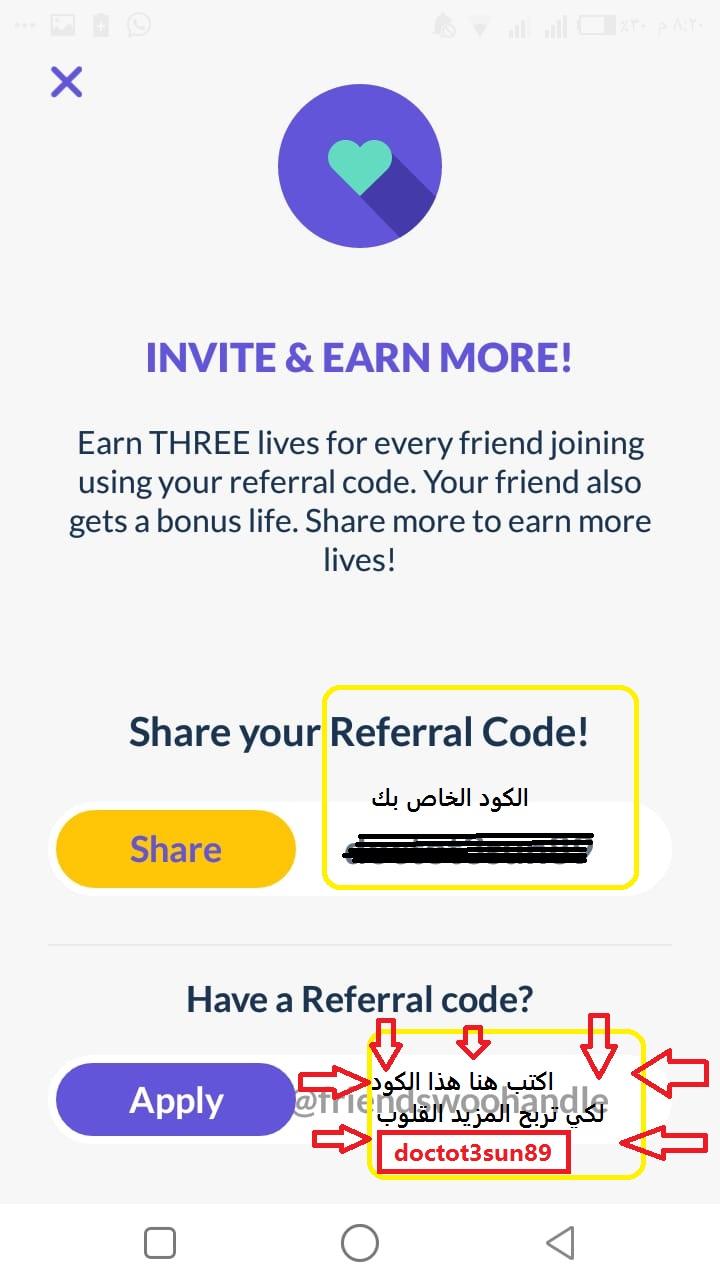 اربح 3 دولار يوميا من تطبيق المسابقات اليومي سوو لايف SWOO Earn Money 2018