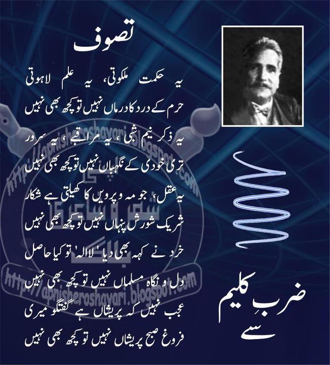 Iqbal Urdu Shayari Images: 76th Death Anniversary Of Allama Iqbal Today