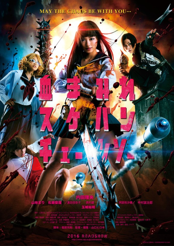 Sinopsis Bloody Chainsaw Girl / Chimamire Sukeban Chainsaw (2016) - Film Jepang