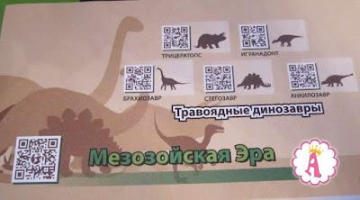 Карта мира с животными динозаврами Венно