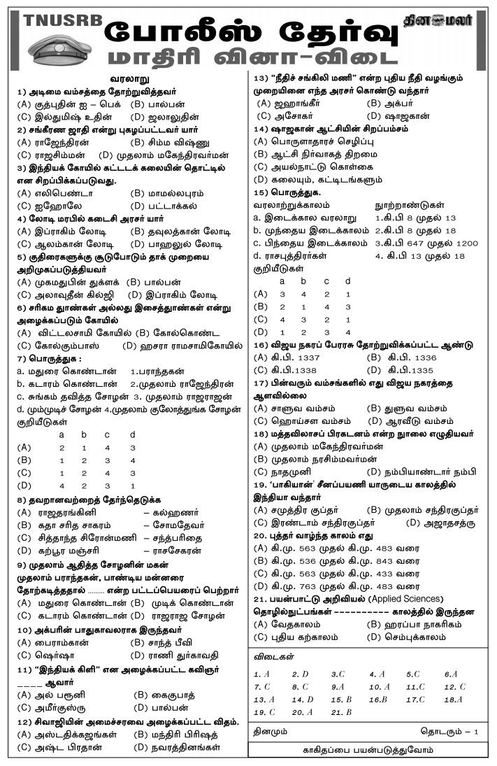 dinamalar-police-exam-1-model-question-answer-tnusrb-2018-1st-january-history-tnpscquizportal