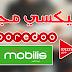 سارع للحصول على فليكسي مجانا لجميع شبكات الجزائر