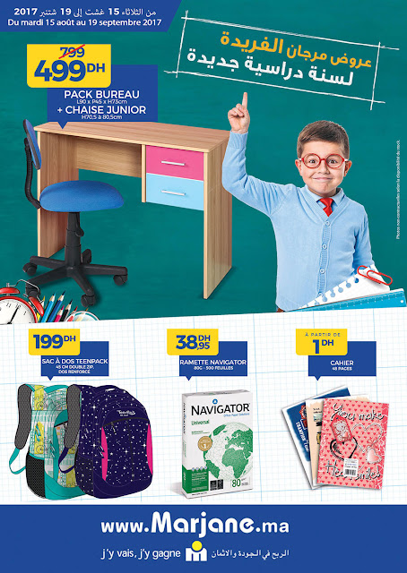 Catalogue Marjane rentree scolaire 2017