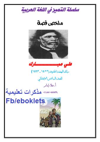 قصة (علي مبارك) الصف السادس لغة عربية  كاملة ملخص الأحداث و المفردات والسؤال و الجواب و تدريبات مذكرة اكتر من ممتازة