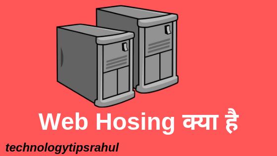 Web Hosing क्या है
