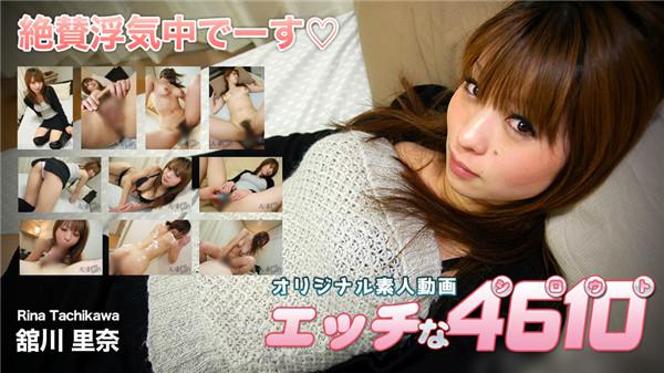 UNCENSORED H4610 ki190203 エッチな4610 舘川 里奈 26歳, AV uncensored