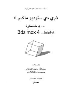 مجموعة من الكتب التقنية و العلمية و الثقافية و في جميع المجالات ( العدد الأول )