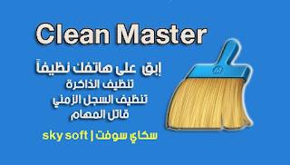 كلين ماستر Clean Master