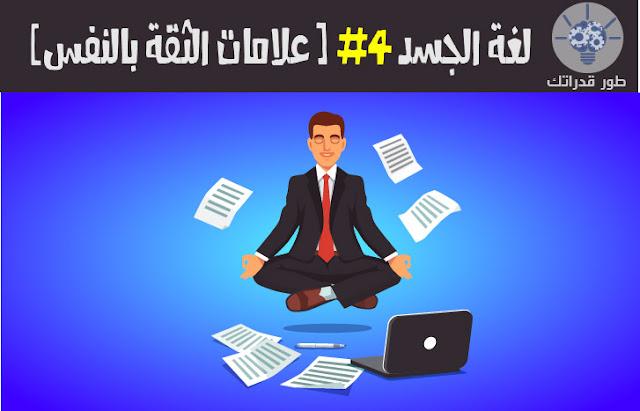 لغة الجسد 4#  [ علامات الثقة بالنفس ]
