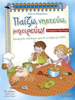 http://saiti.gr/product/paizo-nisteyo-mageireyo/