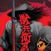 Anime Nite Orlando: Ninja Scroll 25th Anniversary! (6/21)