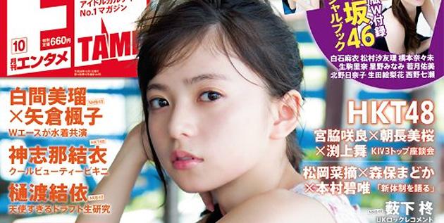 http://akb48-daily.blogspot.com/2016/08/saito-asuka-to-be-cover-girl-of-entame.html