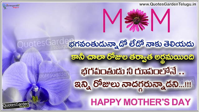 Best Mothers Day Quotes Greetings messages in Telugu