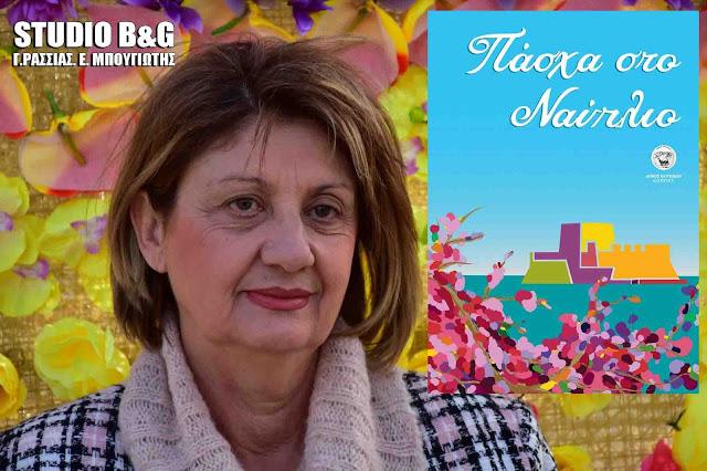 Πάσχα 2017 Πάσχα 2017 στο Ναύπλιο - Ολόκληρο το πρόγραμμα των Πασχαλινών εκδηλώσεων του Δήμου Ναυπλιέωνστο Ναύπλιο - Ολόκληρο το πρόγραμμα των εκδηλώσεων στον Δήμο Ναυπλιέων
