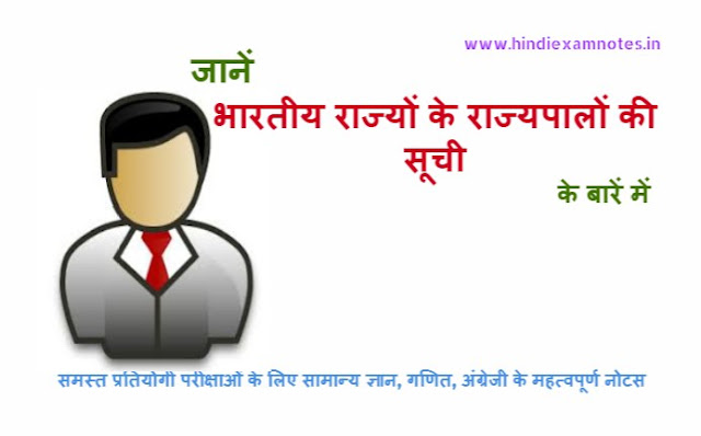 Know the List of Governors of Indian States in Hindi