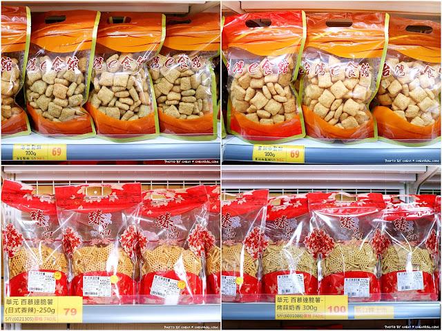 Collage Fotor%25EF%25BC%2596 - 熱血採訪│台灣E食館,年貨糖果餅乾禮盒買到剁手手!甜甜價讓你們吃得嘴甜心也甜!
