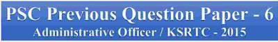 PSC Previous Question Paper -  Administrative Officer / KSRTC - 2015