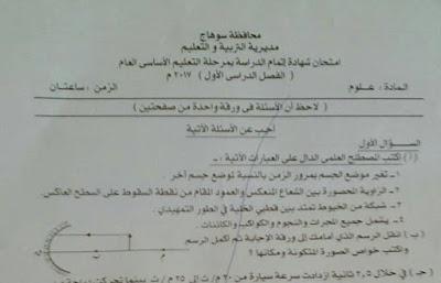 تحميل ورقة امتحان العلوم محافظة سوهاج للصف الثالث الاعدادى 2017 الترم الاول