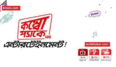 Robi-VAS-Streaming-Internet-Data-Pack-1GB-53Tk-500MB-31Tk-Robi-TV-Robi-Screen-Robi-Yonder-ZAP-streaming-Bajao-Music-Portal