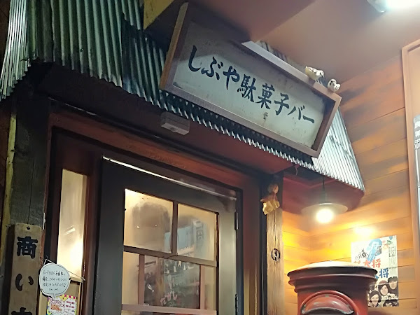 🗾 What to do in Tokyo: eat in a Dagashi Bar (All you can eat candy restaurant)