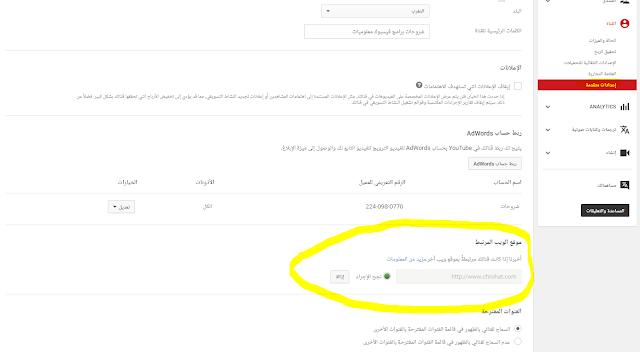 كيفية ربط قناتك على YouTube بموقعك على الويب وتاكيده عن طريق مشرفي المواقع
