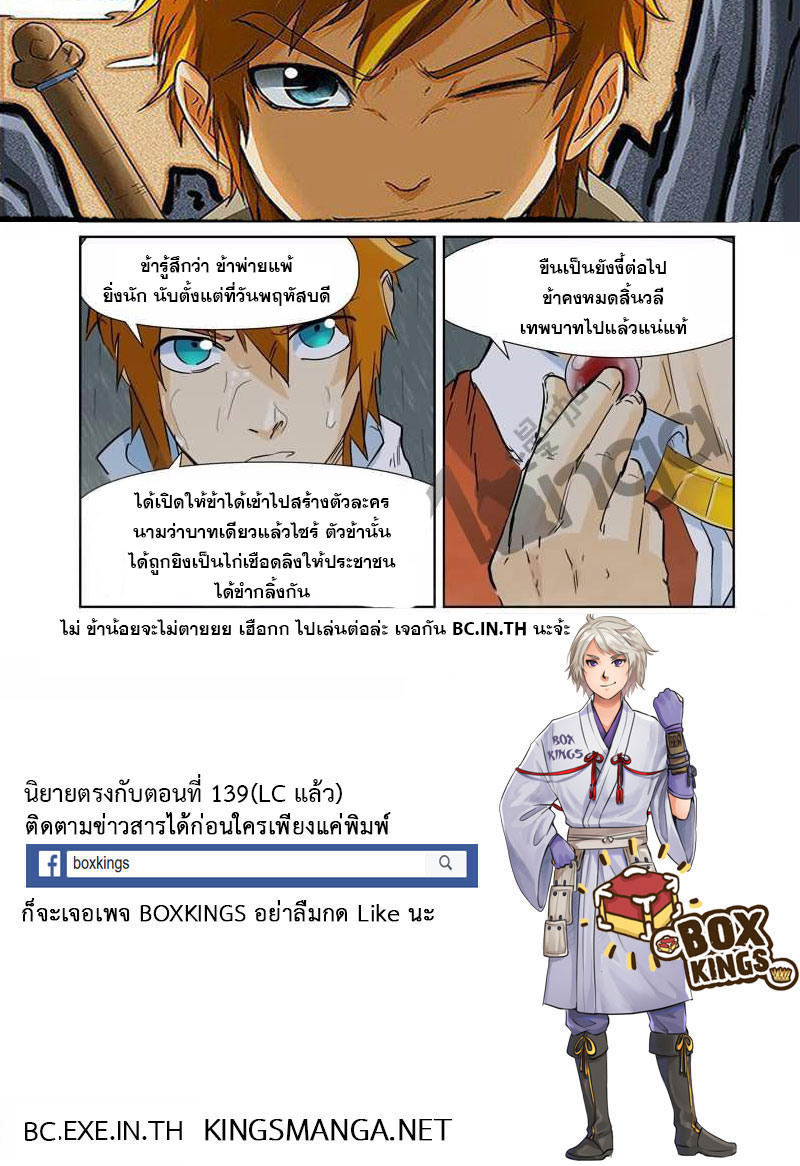 Tales of Demons and Gods ตอนที่ 150.5 หน้า 11