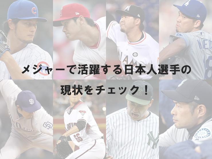 大 リーグ 日本 人