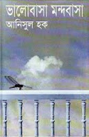 Bhalobasha Mondobasa by Anisul Hoque