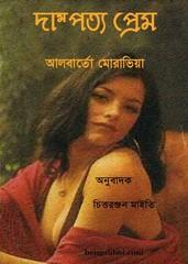 Dampatya Prem Bengali ebook