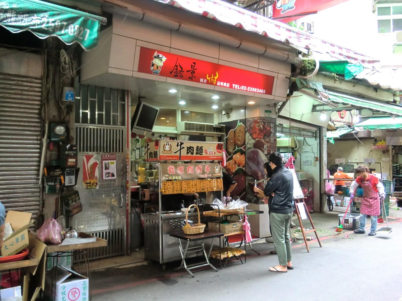 化為六月息: 〈臺北‧捷運東門站〉御牛殿麵鍋食堂 ~~ 隱身在東門市場內的美味牛料理