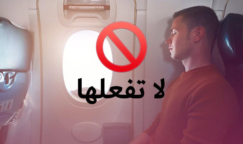 تجنب فعل هذه الأشياء عندما تكون مسافراً على متن الطائرة