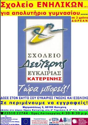 Πρόσκληση Αγιασμού ΣΔΕ Κατερίνης 24-10-2016