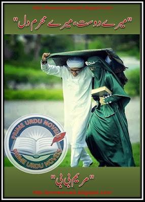 Free downlaod Mere dost mere mehram e dil novel by Maryam Bibi Episode 1 pdf