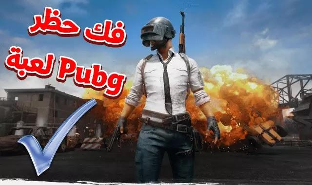 pubg,لعبة pubg,pubg mobile,حظر لعبة pubg,pubg ببجي,حظر لعبة pubg في مصر,فك الحظر عن لعبة pubg في سوريا