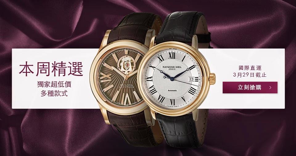 Ashford watches coupon 手錶 購物 折扣碼 價格 哪裡買 購買教學 萬用手冊