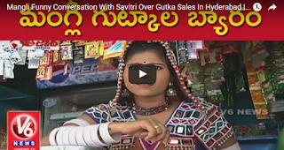 Mangli Funny Conversation With Savitri Over Gutka Sales In Hyderabad